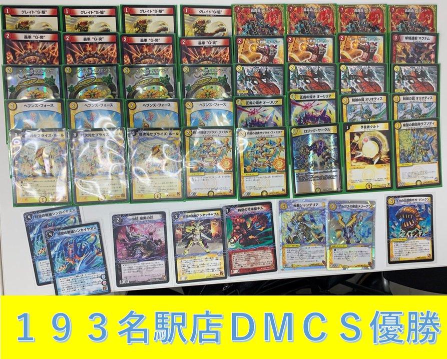 dm-193nagoyacs-20181216-deck1.jpg