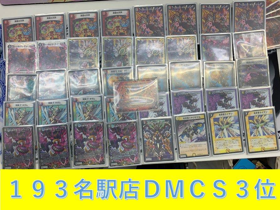 dm-193nagoyacs-20181216-deck3.jpg