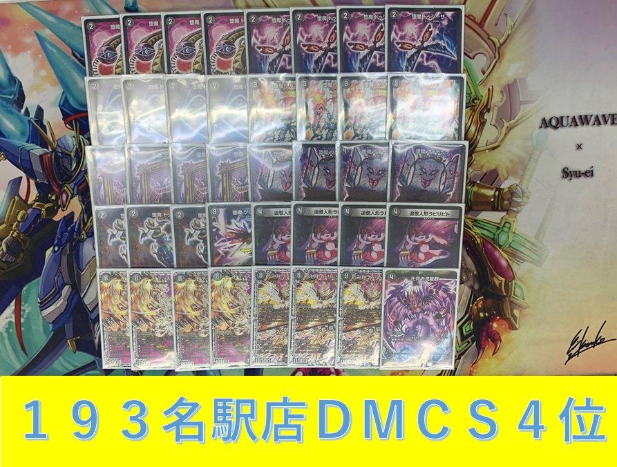 dm-193nagoyacs-20181216-deck4.jpg