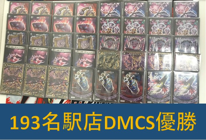 dm-193nagoyacs-20190224-deck1.jpg