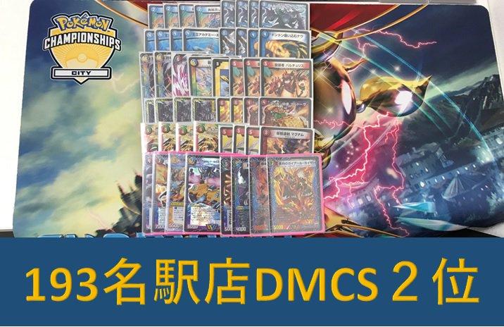 dm-193nagoyacs-20190224-deck2.jpg
