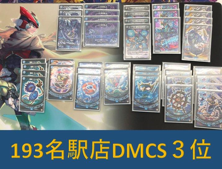 dm-193nagoyacs-20190224-deck3.jpg