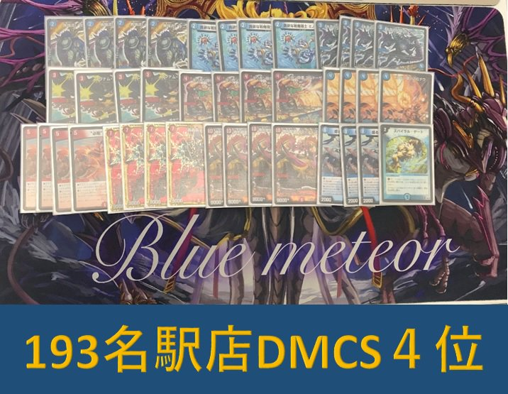 dm-193nagoyacs-20190224-deck4.jpg