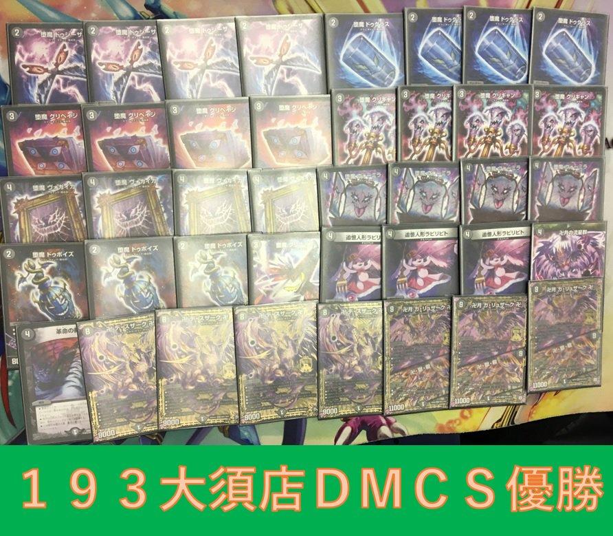 dm-193oosucs-20181014-deck1.jpg