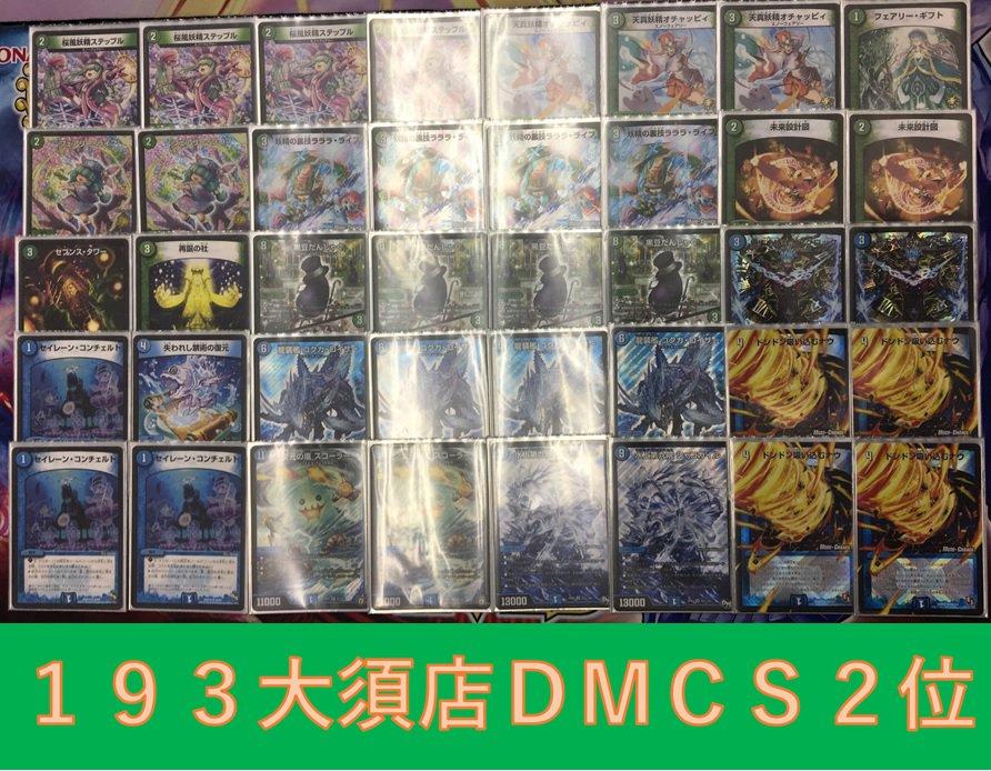 dm-193oosucs-20181014-deck2.jpg