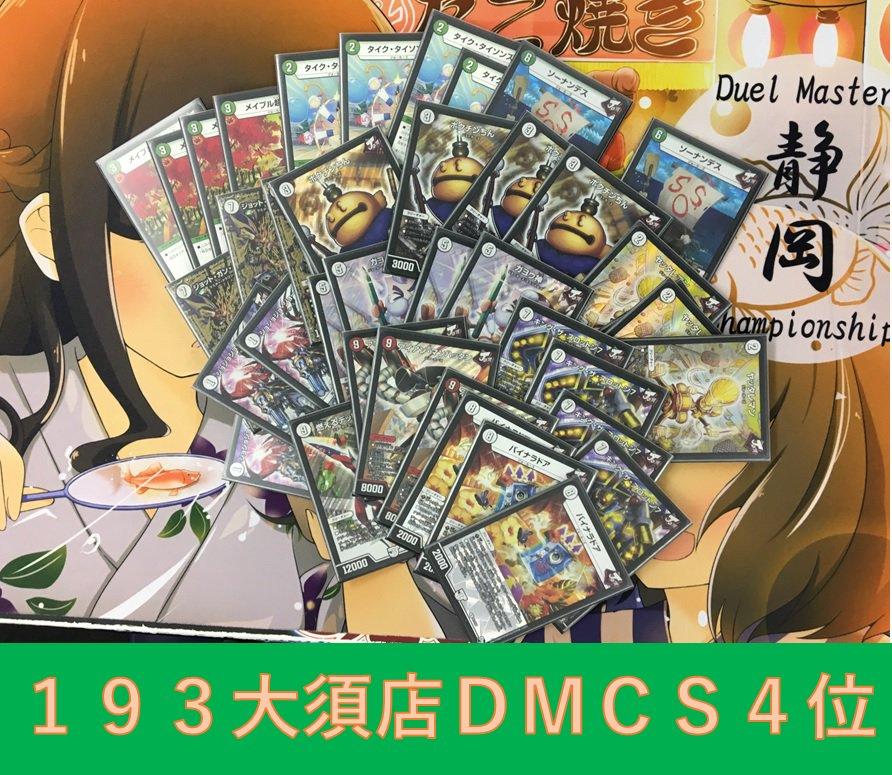 dm-193oosucs-20181014-deck4.jpg