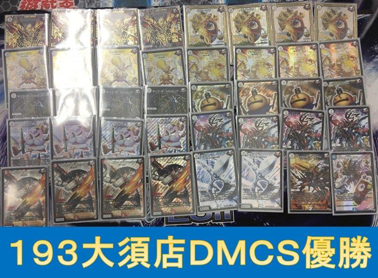 dm-193oosucs-20181020-deck1.jpg