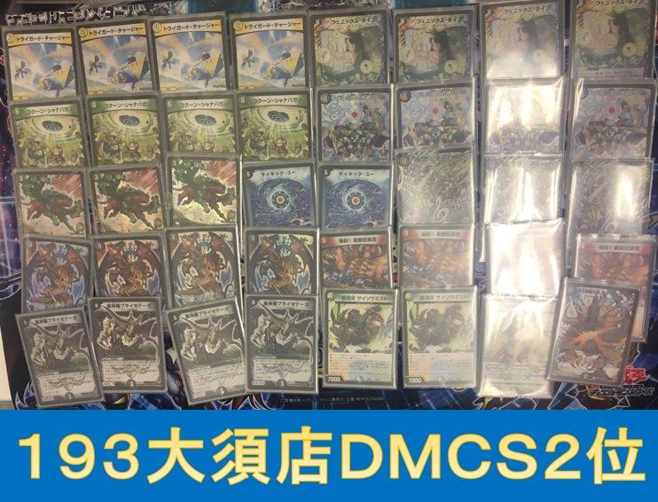 dm-193oosucs-20181020-deck2.jpg