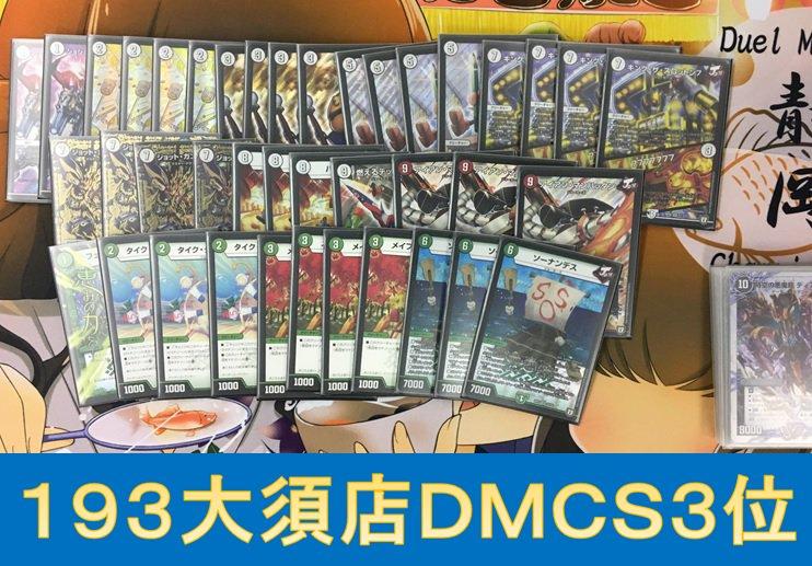 dm-193oosucs-20181020-deck3.jpg