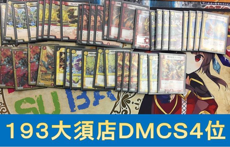 dm-193oosucs-20181020-deck4.jpg