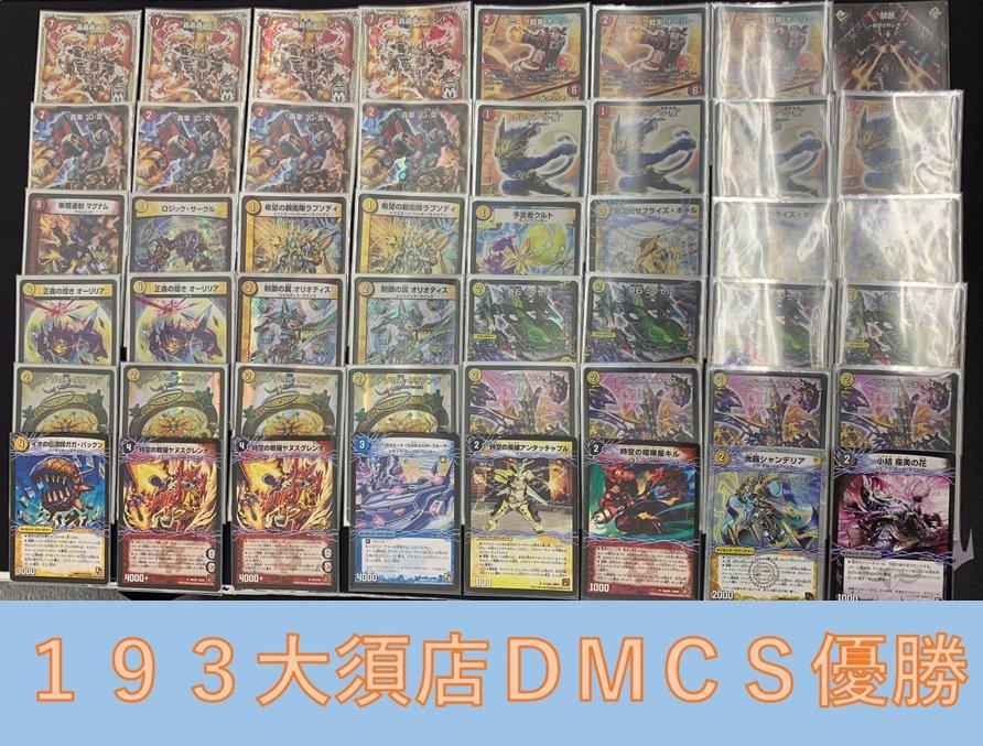 dm-193oosucs-20181209-deck1.jpg