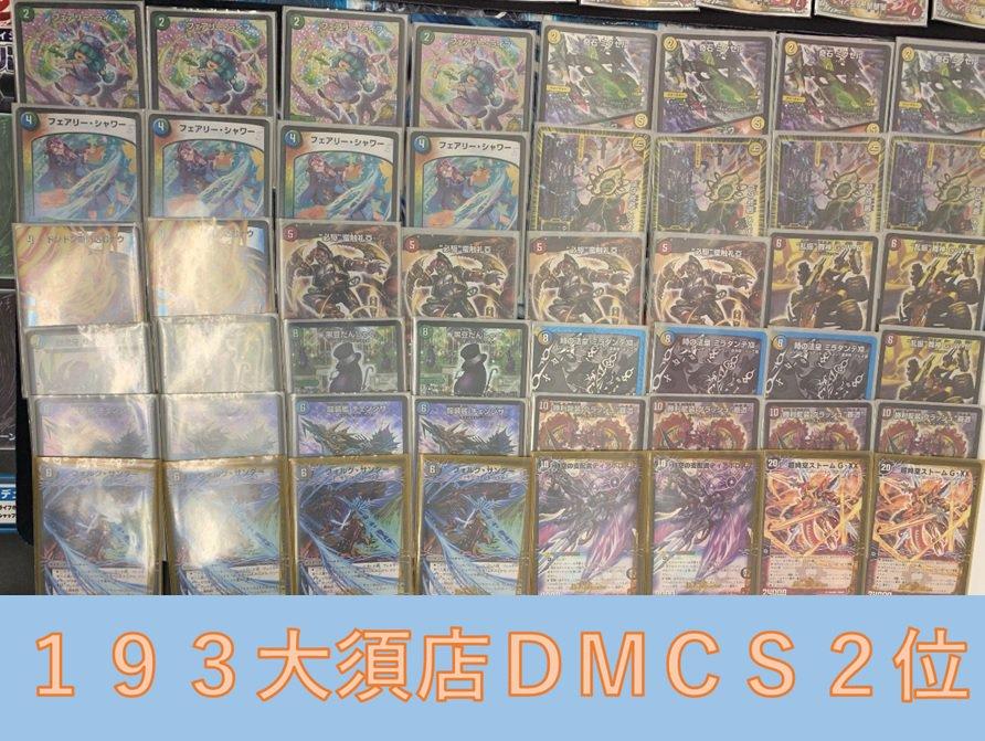 dm-193oosucs-20181209-deck2.jpg