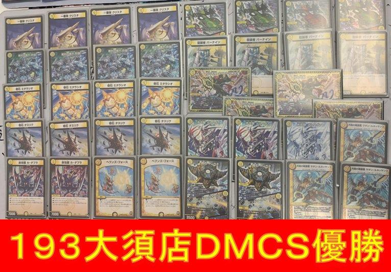 dm-193oosucs-20190114-deck1.jpg