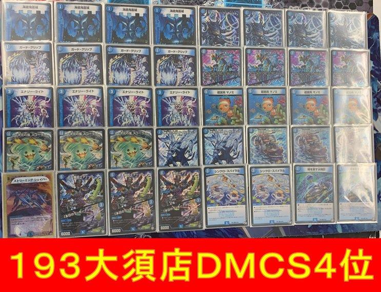 dm-193oosucs-20190114-deck4.jpg