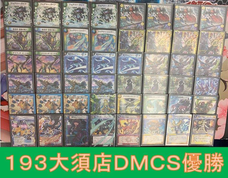 dm-193oosucs-20190120-deck1.jpg