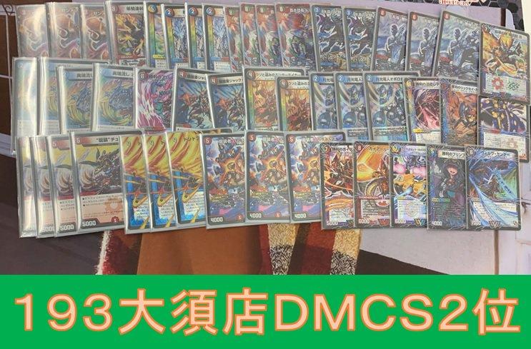 dm-193oosucs-20190120-deck2.jpg