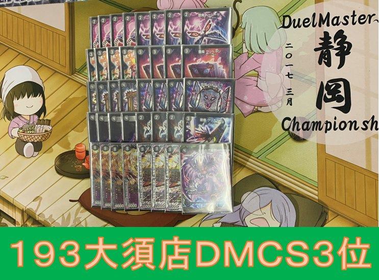 dm-193oosucs-20190120-deck3.jpg
