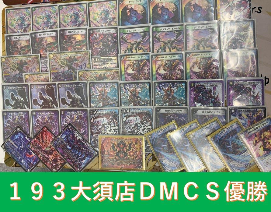 dm-193oosucs-20190217-deck1.jpg