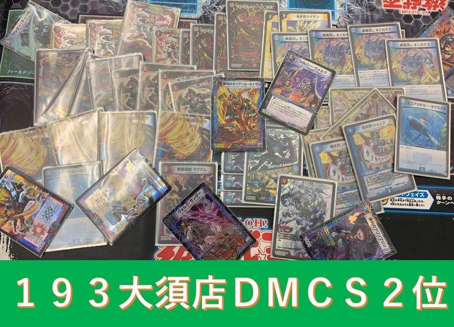 dm-193oosucs-20190217-deck2.jpg