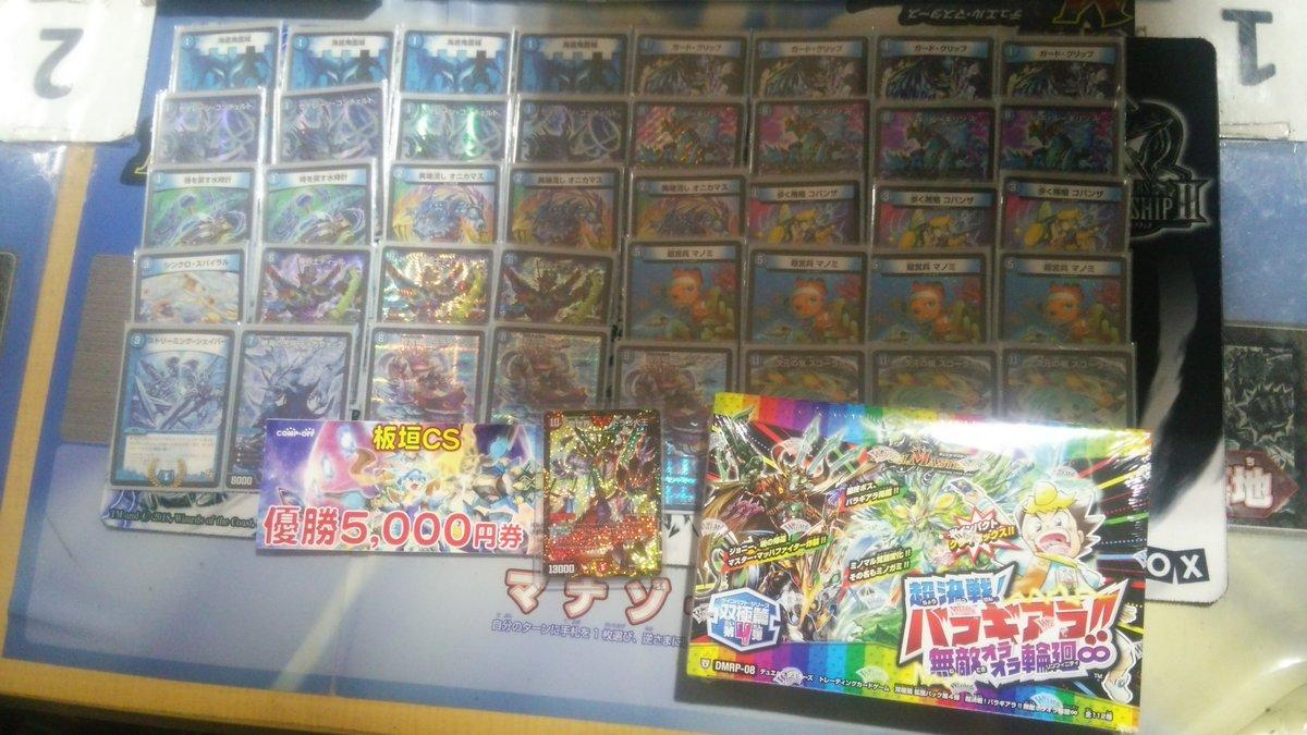 dm-fukuiitadgakics-20190303-deck1.jpg
