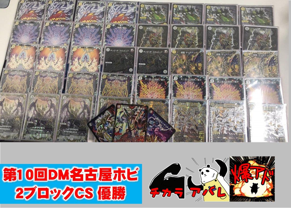 dm-nagoyahbstcs-20190112-deck1.jpg