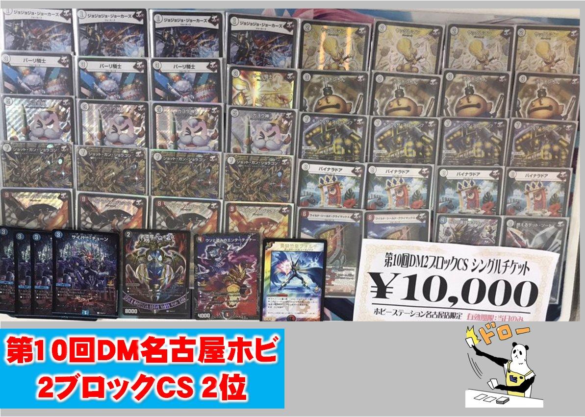 dm-nagoyahbstcs-20190112-deck2.jpg