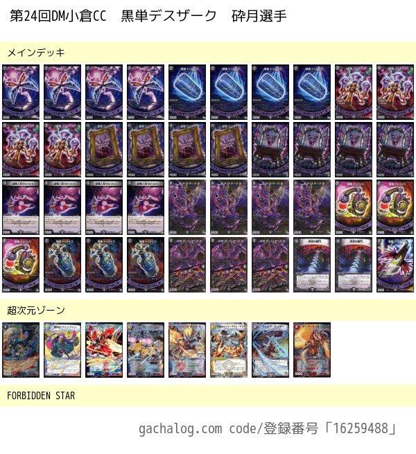 dm-oguracs-20181208-deck2.jpg
