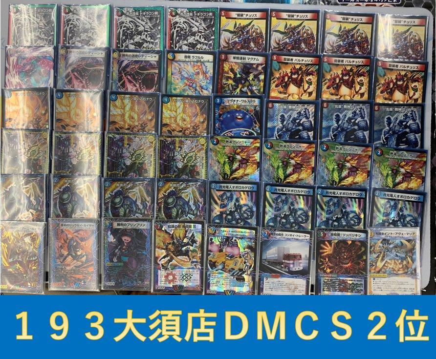 dm-oosucs-20181104-deck2.jpg