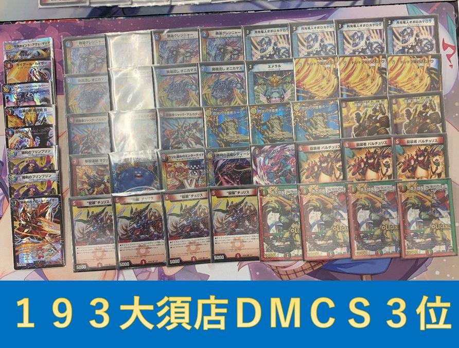 dm-oosucs-20181104-deck3.jpg