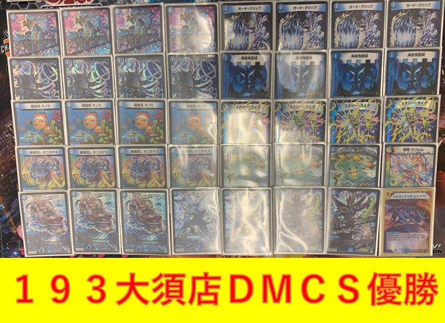 dm-oosucs-20181226-deck1.jpg