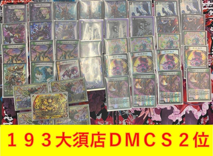 dm-oosucs-20181226-deck2.jpg