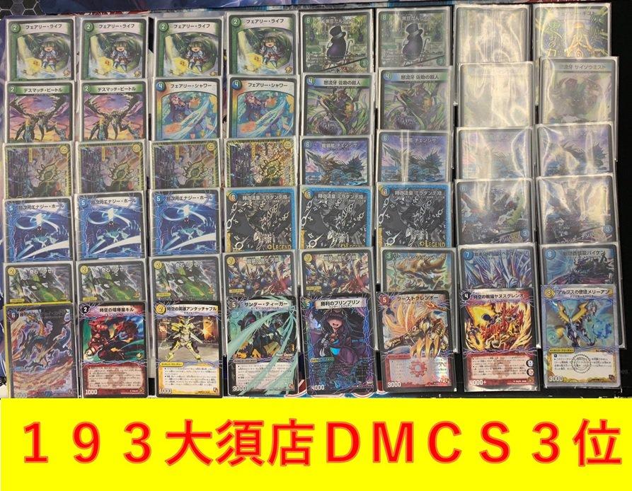dm-oosucs-20181226-deck3.jpg