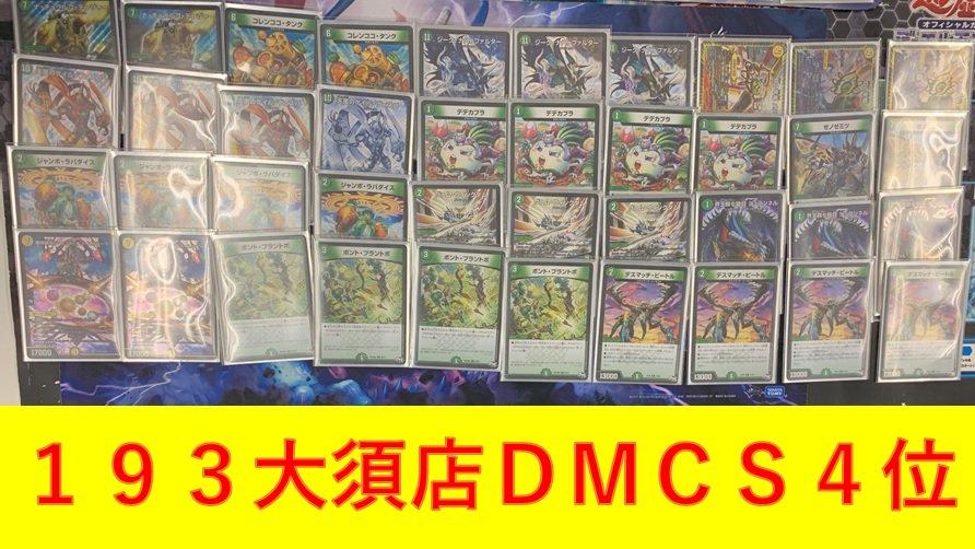 dm-oosucs-20181226-deck4.jpg