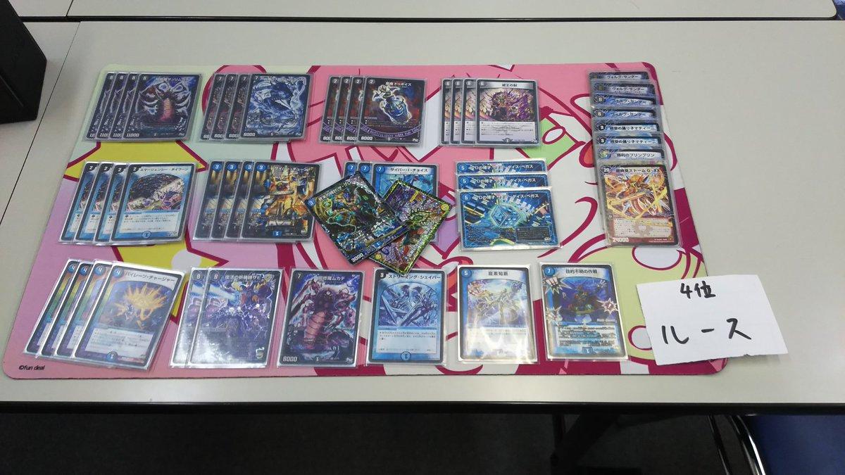 dm-taikyokucs-20181021-deck4.jpg