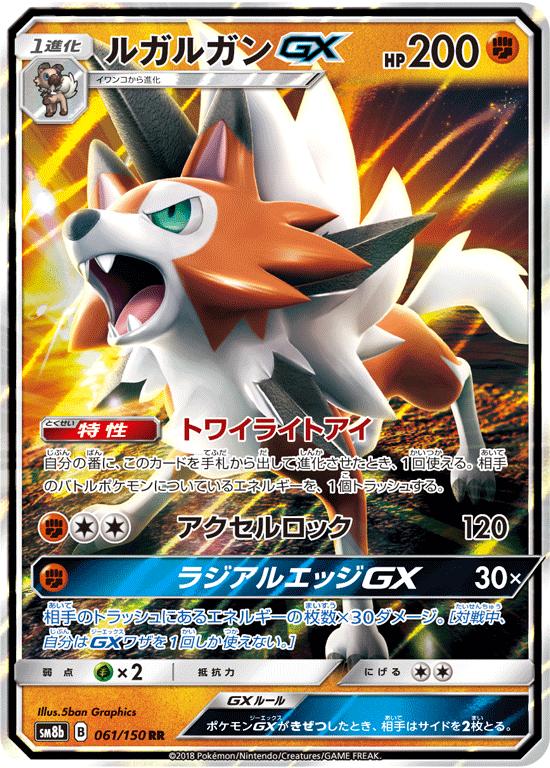 pokemon-20181012-001.png
