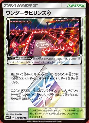 pokemon-20181012-003.png