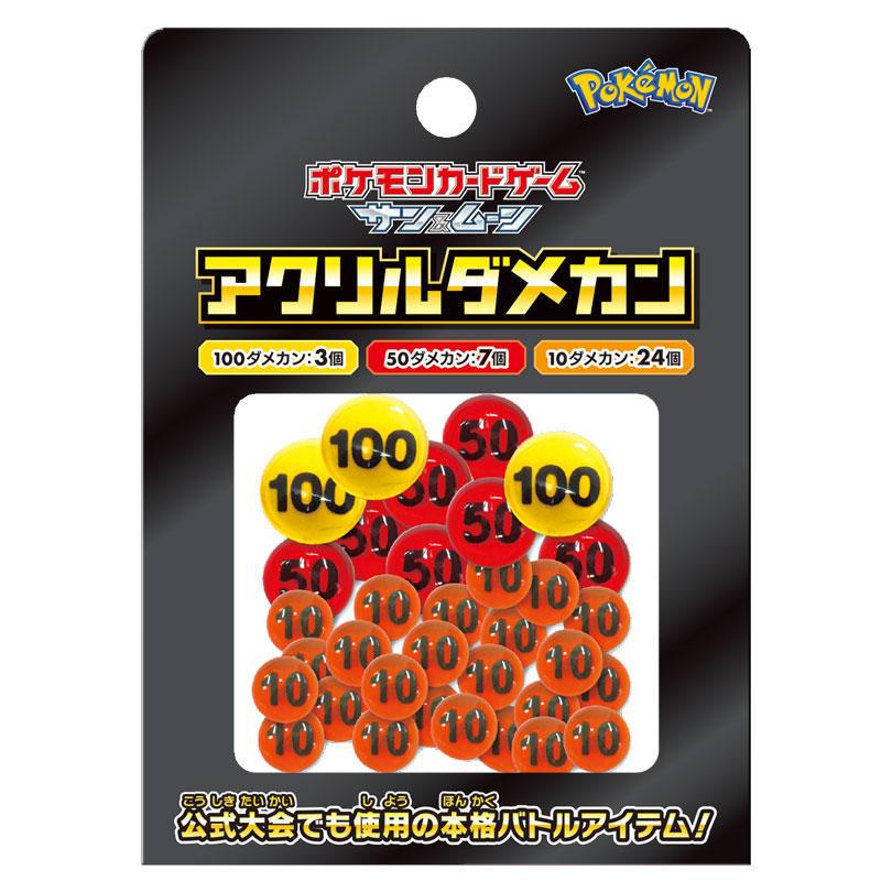 pokemon-20181017-013.jpg