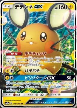 pokemon-20181226-000.jpg