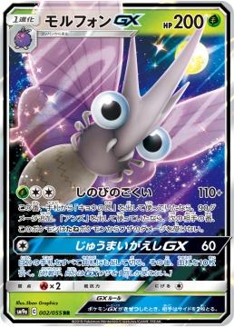pokemon-20181226-004.jpg
