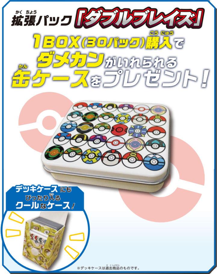 pokemon-20190215-001.jpg