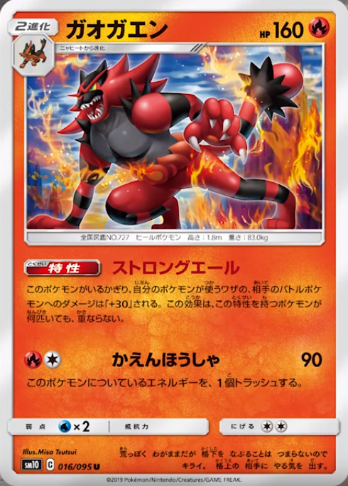 pokemon-20190215-002.png