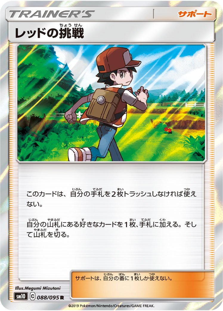 pokemon-20190215-025.jpg