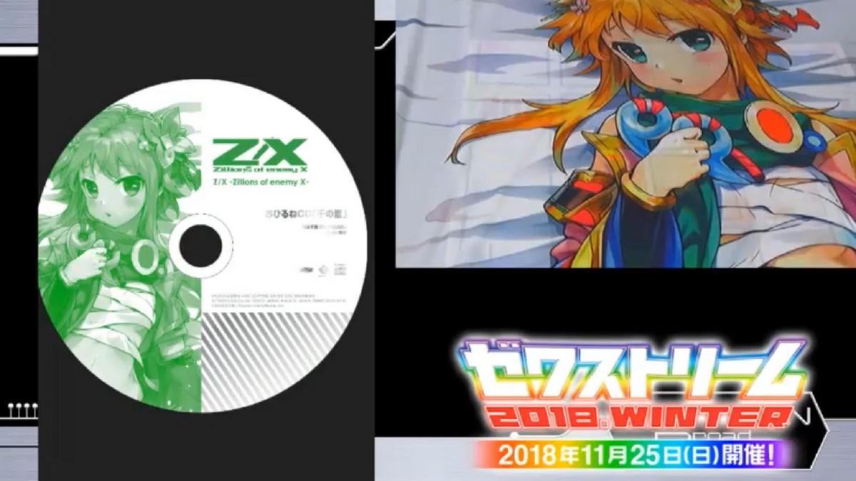 zx-live-20181115-001.jpg
