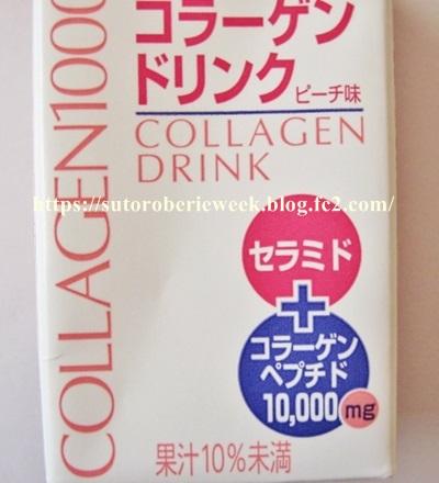 コラーゲンペプチド10,000mg+セラミド配合!お試しだけで140,000mgが、摂れる【森永製菓 おいしいコラーゲンドリンク】効果・口コミ。