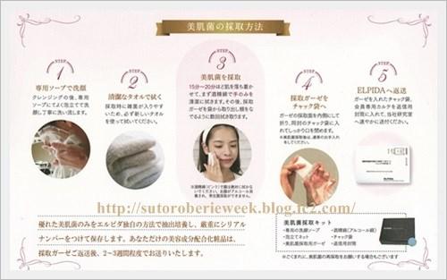 自分の肌の美肌菌を培養したオーダーメイド化粧品【エルピタセリア ジェルクリーム】採取キットの申し込み方法!口コミ。