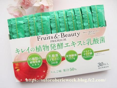 血管年齢や肌年齢を若く保つにも腸内環境が、大切!4つの美容成分配合【たらみ キレイの植物発酵エキスと乳酸菌】効果・口コミ。