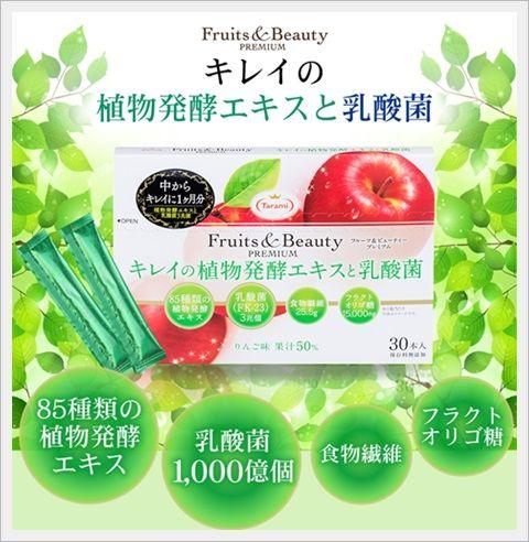 満足度94%!美味しいから続けられる【キレイの植物発酵エキスと乳酸菌】の魅力と人気の秘密!効果・口コミ。