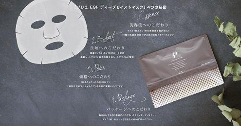 美容液1本分20mlで安いプレミアムマスク!保湿・透明感・エイジングケアができる【プリュEGFディープモイストマスク】期間限定特別価格!効果・口コミ。