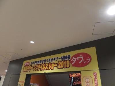 東京タワーレプタイルズショー_(4)_convert_20190203225050