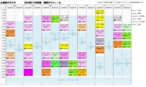 大阪ポールダンス心斎橋・エアリアルヨガ・エアリアルフープ・エアリアルシルク教室レッスンスケジュール